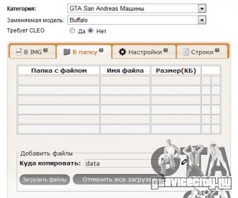 Инструкция по добавлению модификаций: В папку