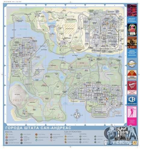 Карта GTA San Andreas на русском языке