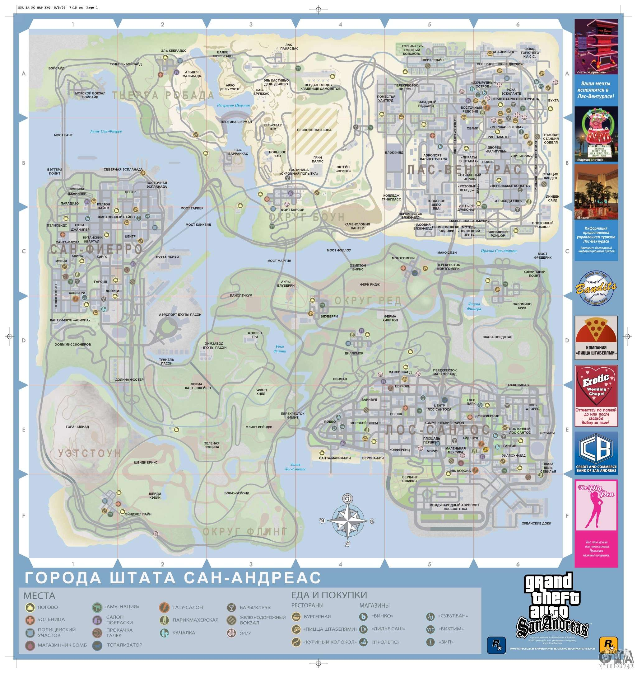 Карта GTA 4 (Liberty City), GTA IV map - Всё о GTA 4