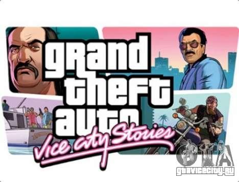 GTA VCS для PS3: 1 год со дня европейского релиза
