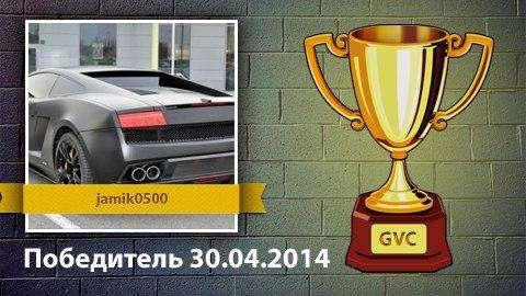 Результаты конкурса с 23.04 по 30.04.2014