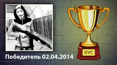 Победитель конкурса от 02.04.2014