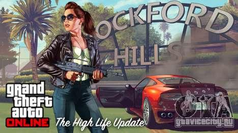 Обновления в GTA Online от 13 мая