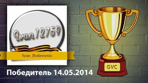 Результаты конкурса с 07.05 по 14.05.2014