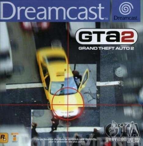GTA 2 для Dreamcast в Европе: начало 21 века