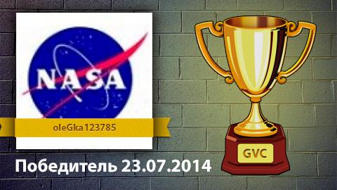 Победитель конкурса по итогам на 23.07.2014