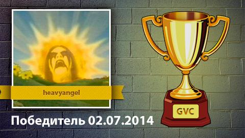 Результаты конкурса с 25.06 по 02.07.2014