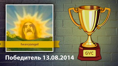 Победитель конкурса по итогам на 13.08.2014