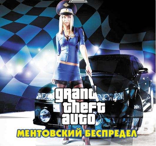 GTA - Ментовский беспредел