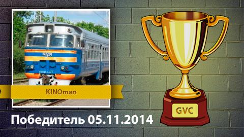 Победитель конкурса по итогам на 05.11.2014