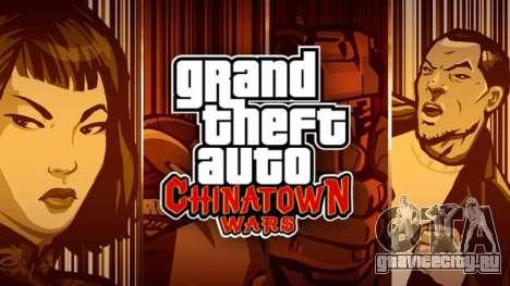 Релиз GTA CW для iPhone, iPod Touch