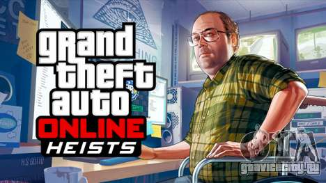 GTA Online Heists: рекомендации, бонусы