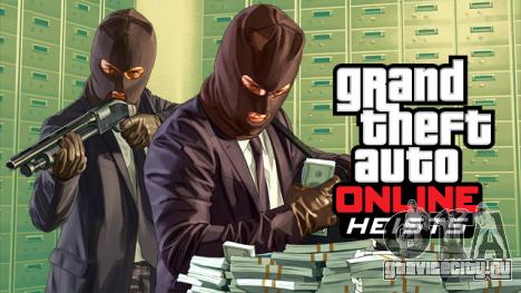 Вышло обновление GTA Online Heists