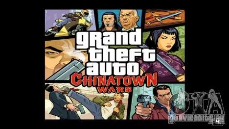 Релиз GTA CW для NDS в Австралии