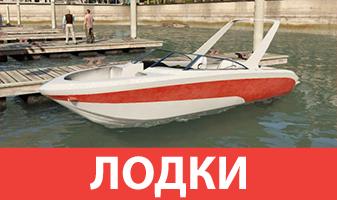 Лодки GTA 5