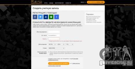 Форма регистрации аккаунта в Social Club