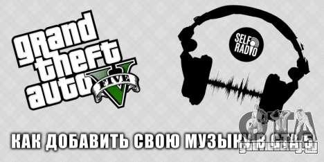 Как добавить свою музыку в GTA 5