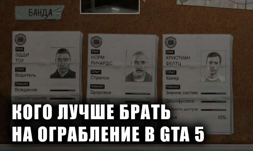 Кого лучше брать на ограбление в GTA 5?