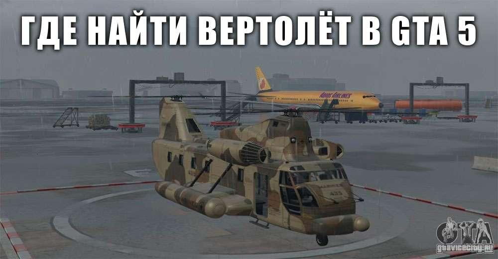 Где найти вертолёт в GTA 5 и GTA Online