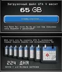 GTA 5 на древних компьютерах
