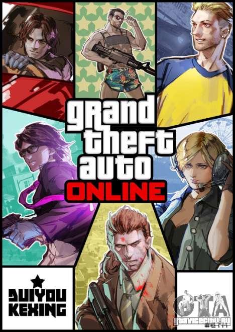 GTA Online Characters