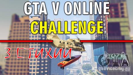 GTA 5 Challenge - 3 СТИХИИ