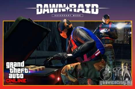 Режим противоборства Dawn Raid для GTA Online