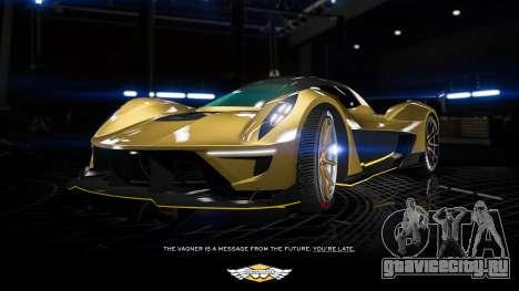 Новый Dewbauchee Vagner для GTA Online