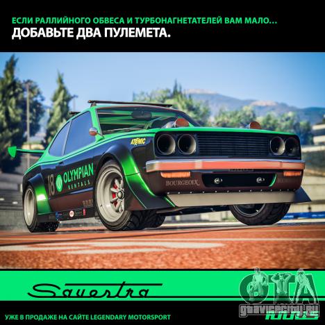 Нововведения в GTA Online