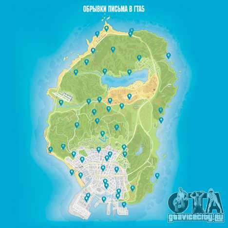 Карта обрывков писем в ГТА5