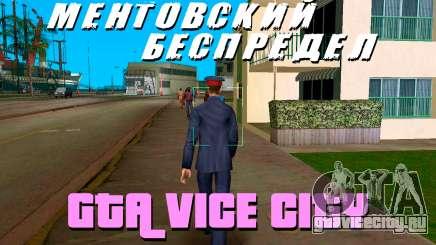 Ментовский беспредел в GTA Vice City