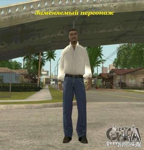 Assassins skins для GTA San Andreas четвёртый скриншот