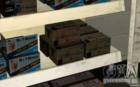 Оружейный магазин S.T.A.L.K.E.R для GTA San Andreas пятый скриншот