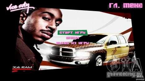 2 Fast 2 Furious Menu Ludacris для GTA Vice City