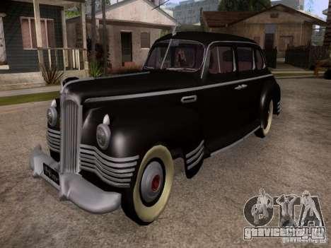 ЗиС 110 для GTA San Andreas