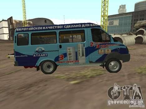 ГАЗель 32213 Атлант для GTA San Andreas вид слева