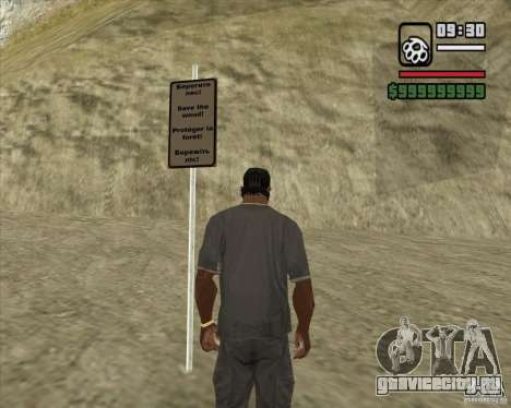 Дом охотника v3.0 Final для GTA San Andreas третий скриншот