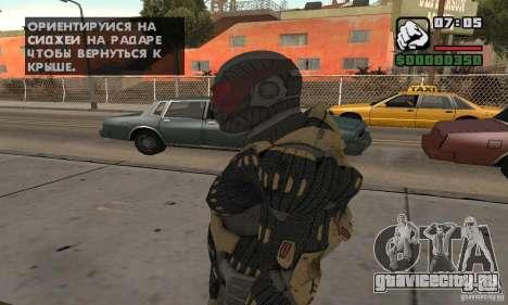 Crysis skin для GTA San Andreas второй скриншот