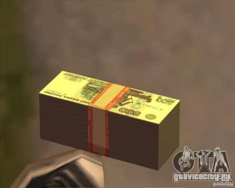 500 рублей для GTA San Andreas