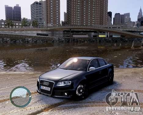 Audi RS4 для GTA 4