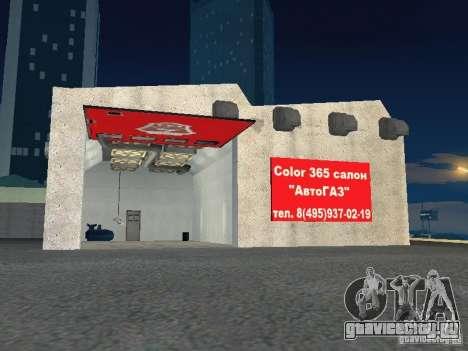 Автосалон ГАЗ для GTA San Andreas пятый скриншот
