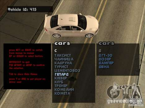 Vehicle Spawner Premium - Спаунер машин для GTA San Andreas