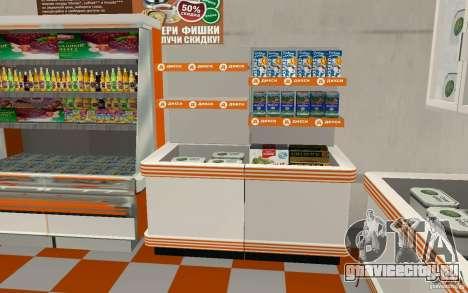 Новый магазин Дикси для GTA San Andreas четвёртый скриншот