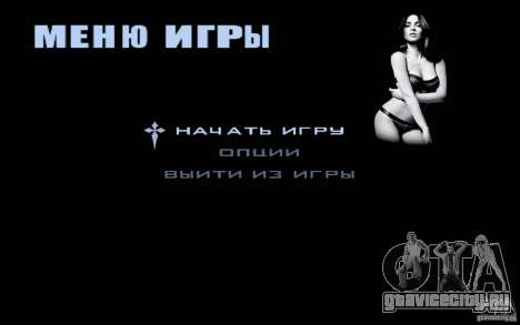 Экраны загрузки (Megan Fox) HD для GTA San Andreas пятый скриншот