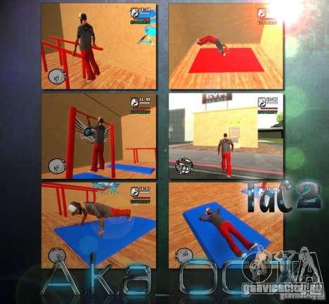 Training and Charging 2 для GTA San Andreas