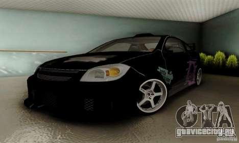Chevrolet Cobalt SS для GTA San Andreas вид сбоку