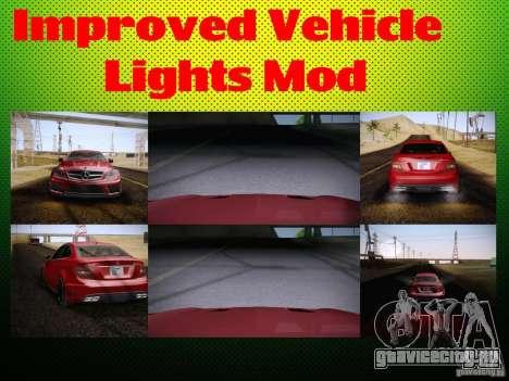 Improved Vehicle Lights Mod для GTA San Andreas