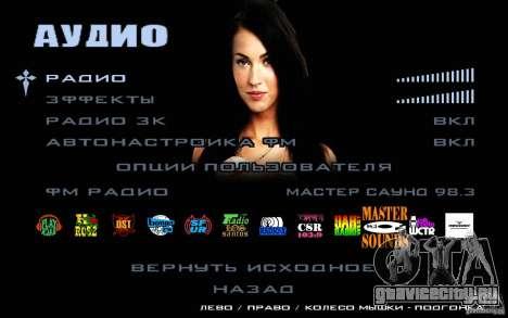 Экраны загрузки (Megan Fox) HD для GTA San Andreas седьмой скриншот
