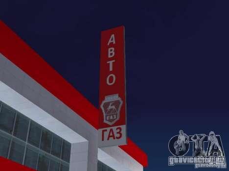 Автосалон ГАЗ для GTA San Andreas третий скриншот