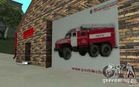 Русская пожарная станция в Сан Фиеро для GTA San Andreas третий скриншот